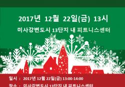 2017년 크리스마스 음악회