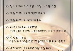 2018년 바리스타 수강생 모집