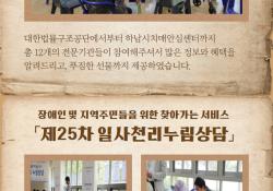 2019년 제25차 일사천리누림상담