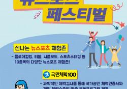 경정과 함께하는 뉴스포츠 페스티벌~~~♥