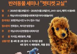2019년 반려동물문화교실 '펫티켓 교실'