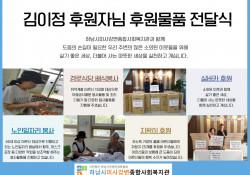 김이정 후원자님 후원물품 전달식 진행