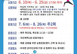 국민체력100 온라인 체력증진교실 수강생 모집!