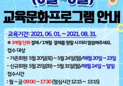 여름학기(6월~8월) 교육문화프로그램