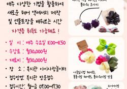 리본아트&선물포장 취미자격증반 참여자 모집