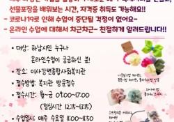 리본아트&선물포장 취미·자격증반 온·오프라인 참여자 추가 모집