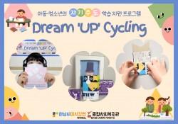 자기주도 학습지원「드림(Dream) 'UP' 사이클링(Cycling)」프…