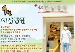 월간 나눔가족 9월호(하남빵집) 발행!