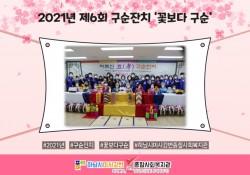 2021년 제6회 구순잔치 '꽃보다 구순'