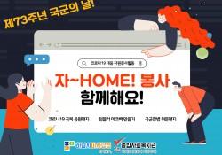 """코로나19 대응 자원봉사활동 """"자~HOME! 봉사 함께해요!"""""""