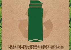 나눔카페 HOT 이벤트! 텀블러 에코백 증정!