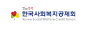 한국사회복지공제회