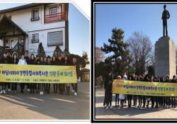 2019년 하남시미사강변종합사회복지관 직원 동계 워크숍