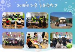 2018년 겨울 늘해랑학교