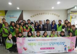 11.18 하남도시공사와 함께하는 '따뜻한 겨울나기 김장지원사업'