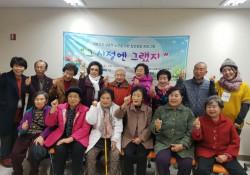 11.10~11.25 노년기 가족의 성공적 노화를 위한 집단상담