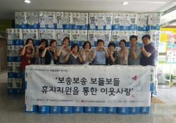 07.25 저소득 위생환경용품지원사업