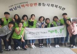 """사례관리실천프로젝트 """"마주, 봄"""" 3월 활동내용"""