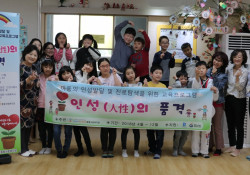 아동의 인성발달 및 진로탐색을 위한 교육프로그램 '인성의 품격'