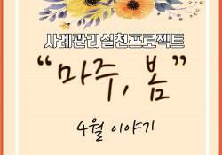 """4월 사례관리실천프로젝트 """"마주, 봄"""""""