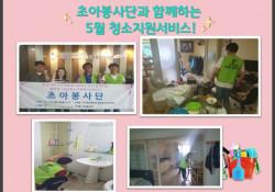 6월 초아봉사단 청소지원서비스