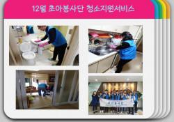 12월 청소지원 서비스